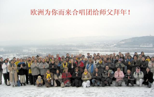 european coming for you choir sends chinese new year greetings to teacher li