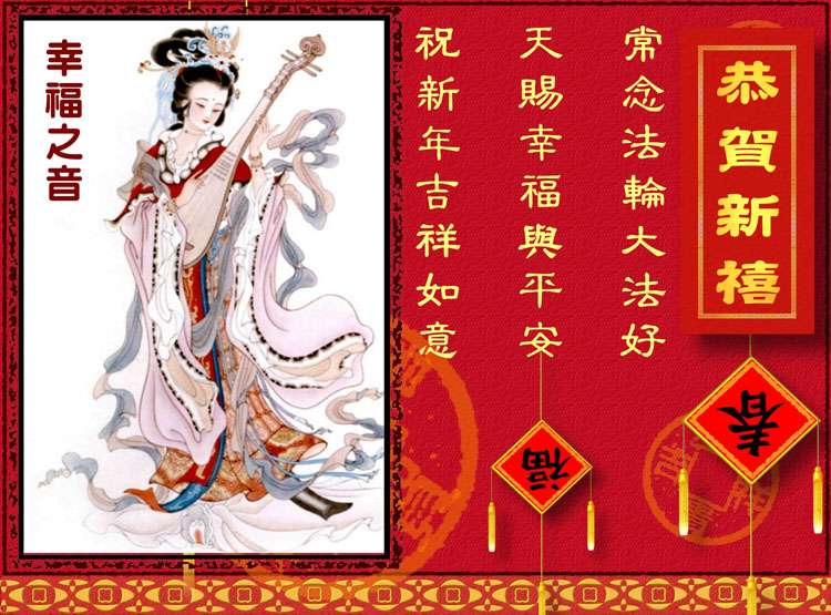 chinese new years greeting card designs falun dafa is good - Chinese New Year 2005