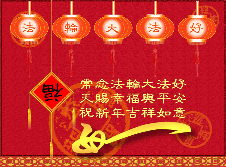 Chinese new years greeting card designs falun dafa is good m4hsunfo