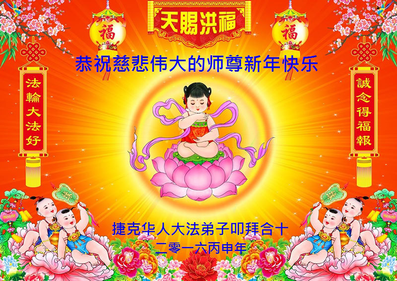European falun dafa practitioners respectfully wish revered master a happy new year - Happy new year sound europe ...